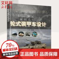 轮式装甲车设计 国防工业出版社