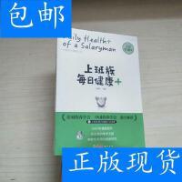 [二手旧书9成新]上班族每日健康+:中粮茶业健康丛书【】