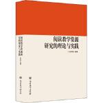 阅读教学资源研究的理论与实践,张学凯著,南开大学出版社,9787310044535