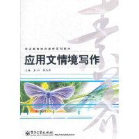 当天发货正版 应用文情境写作 孟虹,张忍华 电子工业出版社 9787121138584中图文轩