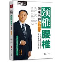 【无忧购】颈椎腰椎健康养护小全书(Mbook随身读) 董安立 华夏出版社 9787508078342