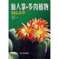 仙人掌与多肉植物精品荟萃 黄献胜,林新华 等 广东科技出版社 9787535940650