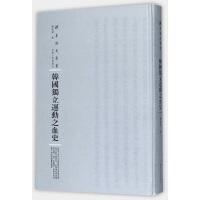 韩国独立运动之血史(第三辑)