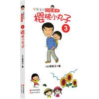 樱桃小丸子3,(日)樱桃子,现代出版社,9787514319965