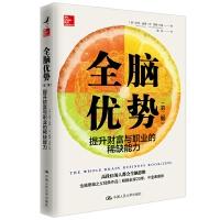 全脑优势(第二版)――提升财富与职业的稀缺能力