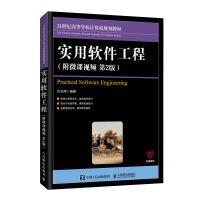 实用软件工程(附微课视频 *2版) ISBN 9787115524737 吕云翔 人民邮电出版社