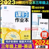 课时作业本三年级下册英语人教版pep版2020春通城学典