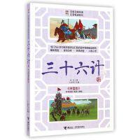 三十六计(拼音版)/中国古典名***注音畅读系列