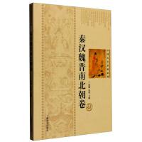 【XSM】中国历史悬疑系列:秦汉魏晋南北朝卷 俞钢,范荧 上海辞书出版社9787532645220