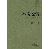 【新书店正版】不谈爱情(修订版) 池莉 江苏文艺出版社 9787539923611