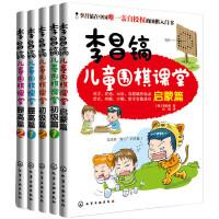 李昌镐儿童围棋课堂(套装共5册)[精选套装]