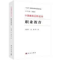 中国教育改革40年:职业教育