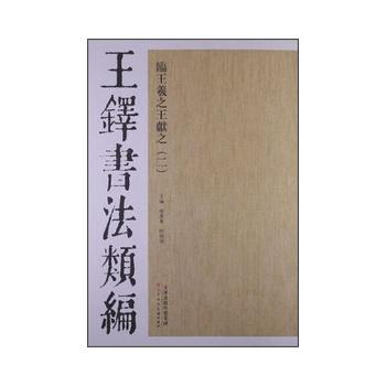 【RZ】王铎书法类编 临王羲之王献之(二) 杨惠东, 许晓俊, 天津人民美术出版社 9787530546734 亲,全新正版图书,欢迎购买哦!
