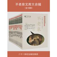 不老泉文库大合辑(套装共18册)(电子书)