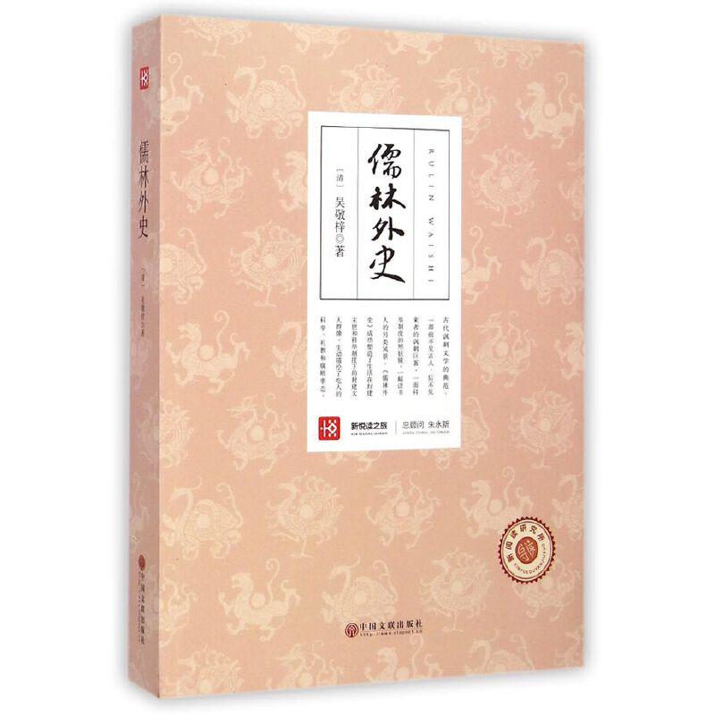 儒林外史/新悦读之旅