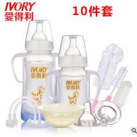 爱得利宽口径晶钻玻璃奶瓶优惠套餐10件套装新生儿宝宝奶瓶WG-15