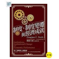 制度、制度变迁与经济成就 联经出版 人文社科 进口 台版