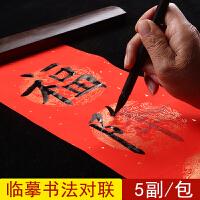 万年红对联纸空白宣纸临摹 春联对联纸描红批发七言加厚烫金