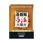 账手法大曝光,郭熙,企业管理出版社,9787802554337
