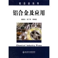 铝合金及应用,潘复生,张丁非 等,化学工业出版社,9787502578107
