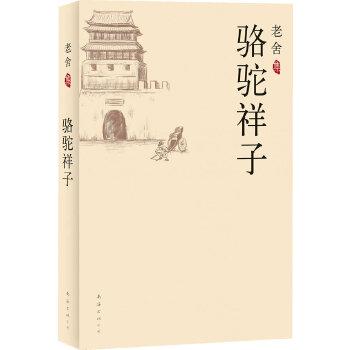 老舍集:骆驼祥子 一本好书  腾讯视频栏目推荐