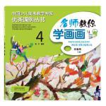 中国少儿美术教学专家优秀课例丛书 名师教你学画画 4
