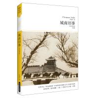 城南旧事(全本)(文学文库119)