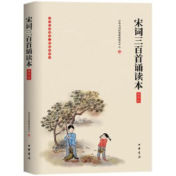 宋词三百首诵读本(插图版) 经典浸润人生,从诵读开始!中华书局出版。