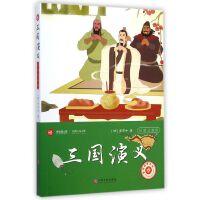 三国演义(彩图注音版)/新悦读之旅