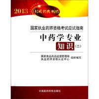 [95新正版二手旧书] 2013国家执业药师资格考试应试指南:中药学专业知识(2)