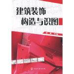 建筑装饰构造与识图 孙勇 化学工业出版社 9787122007100