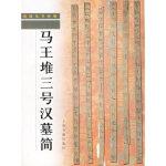 马王堆三号汉墓简 陈松长 上海书画出版社 9787806357224