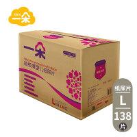 一朵纸尿片  箱装特惠 超薄透气婴儿尿片L码138片