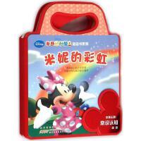 米妮的彩虹 安徽少年儿童出版社