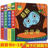 全5册早教书籍0 3岁 0-1岁洞洞书0-3岁 洞洞书0-2岁 0岁宝宝书翻翻书 1岁宝宝 儿童触摸书 2岁宝宝 适合