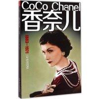 香奈儿(1883-1971),姚少玲,吴萍,哈尔滨出版社,9787548419280
