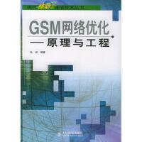 GSM网络优化--原理与工程,张威著,人民邮电出版社,9787115115492【新书店 正版书】