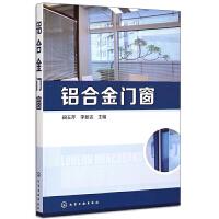 铝合金门窗 铝合金门窗设计制作质量控制 铝合金门窗生产组织 构件加工生产制造 铝合金门窗施工技术 铝合金门窗物理性能设