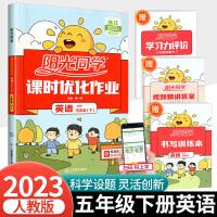 阳光同学课时优化作业五年级下册英语人教版浙江专版2021版