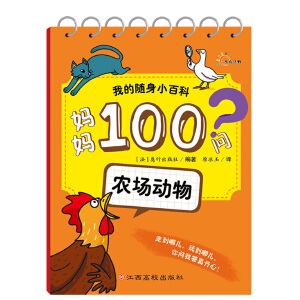 我的随身小百科・妈妈100问:农场动物