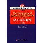 量子力学原理(注释版)  第四版