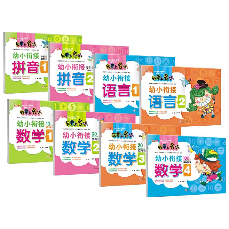我要上名小幼小衔接练习册8本套装(拼音1  拼音2  数学1  数学2  数学3  数学4   语言1   语言2 )