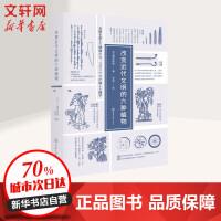 改变近代文明的六种植物 重庆大学出版社