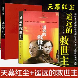 豆豆经典作品集(共两册)遥远的救世主+天幕红尘  电视剧天道长篇小说原著