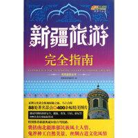 悠生活 旅游大玩家:新疆旅游完全指南