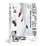认识飞行 第2版 空气动力学飞机航空器工业技术大众科普读物书籍