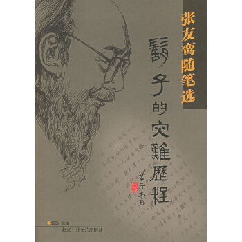 胡子的灾难历程:张友鸾随笔选9787530207857北京十月文艺出版社