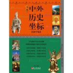 无敌中外历史坐标初中版,尹勇著,外文出版社,9787119092614