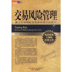 交易风险管理,(美)格兰特 ,蒋少华,代玉簪,万卷出版公司,9787547007181