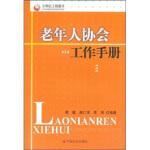 老年人协会工作手册 曹健,龚仁伟,李伟 中国社会出版社 9787508723198